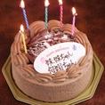 【お誕生日のお祝いもぜひ当店で♪】飲み会やお食事で誕生日のサプライズケーキでお祝いできます!10人以上でご予約のお客様にはホールケーキをプレゼント!予約人数によってケーキの大きさが変わります。詳細はお店にお問い合わせください。