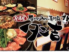 厚切り牛タン専門店 居酒屋 タン吉 石田店の写真