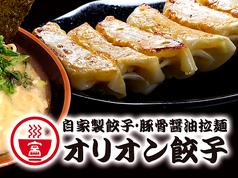 オリオン餃子 長岡大手通店の特集写真