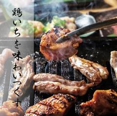 鶏いちもんめのおすすめ料理1