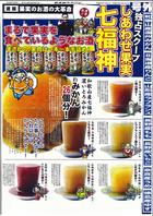 果実のお酒の大革命!