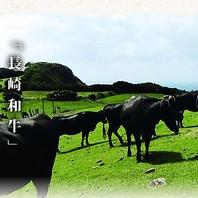 「長崎和牛」