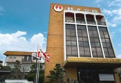 鶴丸会館の写真