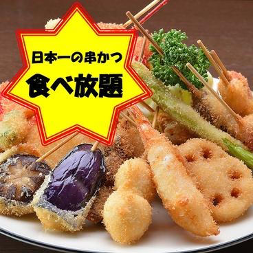 日本一の串かつ 横綱 通天閣店のおすすめ料理1