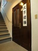 北京遊膳の雰囲気3