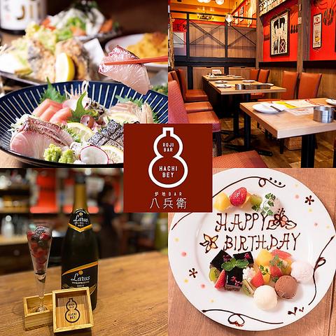 《仙台駅から徒歩5分》西洋かぶれのバル居酒屋♪2時間1,500円飲み放題もやってます!