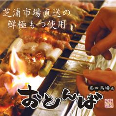 もつ焼き おとんば 高田馬場店のおすすめ料理1