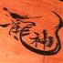 和牛焼肉 龍神のロゴ