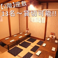 2階・3階【座敷】は中~大人数宴会にぴったり!