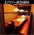 【ソファー個室】9部屋