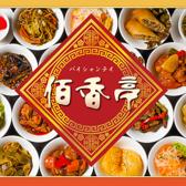 中華料理居酒屋 佰香亭 入曽の詳細