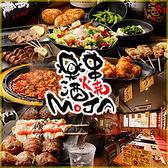串焼楽酒 MOJA モジャ 県庁前店の詳細