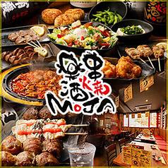 串焼楽酒 MOJA モジャ 県庁前店