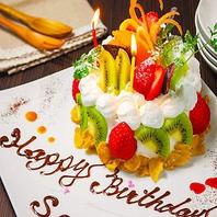 誕生日・記念日にはとっておきのサプライズサービス!