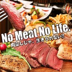 個室and肉バル カルーナ 池袋東口店のおすすめ料理1