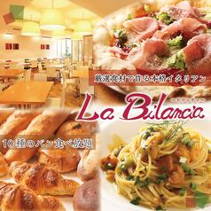 イタリア料理 ビランチャ 神戸店の写真