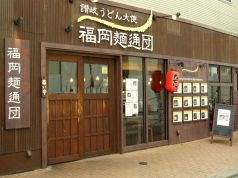 讃岐うどん大使 福岡麺通団