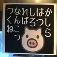 自慢のやきとんのブタちゃんPOP☆
