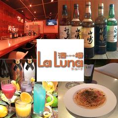 酒場 La Lunaの写真