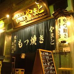 もつ焼きやまと 栄店の雰囲気1