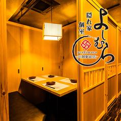 隠れ家個室 よしむら 川越駅前店の写真