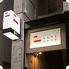 日本料理 まるやま かわなかのロゴ