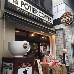 ポティエコーヒー 石川町元町口店の写真