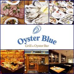 牡蠣&グリル オイスターブルー グランフロント大阪店
