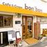 カフェ&クレープ bon*bon ボンボンのロゴ