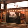 居酒屋 炭火焼き鳥 豆鳥 鶴舞店のおすすめポイント3
