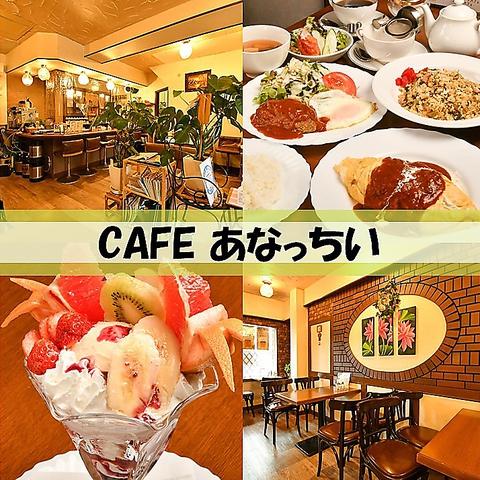おいしい洋食がたくさん♪カフェにぴったりのお店◇