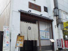 あんこう料理 魚誠 水戸 店舗画像