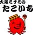 大阪ミナミのたこいち 名駅西店のロゴ