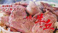 生ラム肉ジンギスカン×秘伝のタレが絶品!