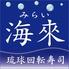 琉球回転寿司 海來 みらいのロゴ