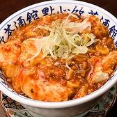 點心飲茶酒館 祥門のおすすめ料理3