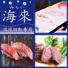琉球回転寿司 海來 みらいの写真