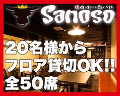 精肉・卸の肉バル Sanosoの写真