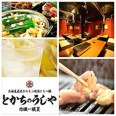 とかちのうしや 名古屋店特集写真1