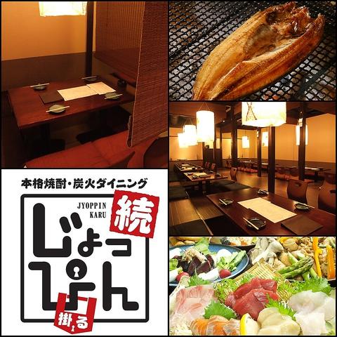 プレミアム本格焼酎が味わえる約150種類の飲み放題90分888円(税抜)!