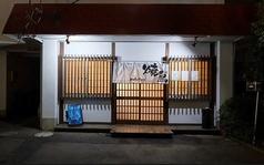 冷麺焼鳥酒場 炎鳳 ENBU 上福岡店の写真