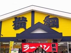 ラーメン横綱 豊橋店の写真