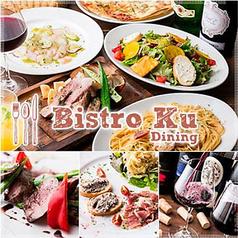Bistro Ku Dining (ビストロクーダイニング)の写真