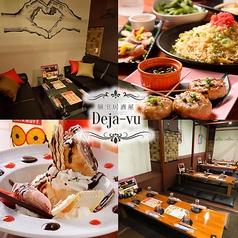 個室居酒屋 Deja-Vu デジャヴ 栄店の写真