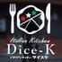 Italian Kitchen Dice-kのロゴ
