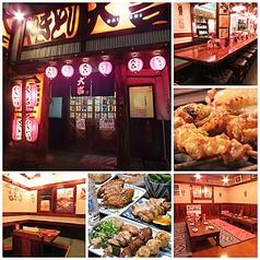 やきとり 大吉 本町店の写真