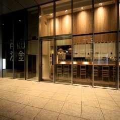 魚河岸酒場 FUKU浜金 KITTE名古屋店の特集写真