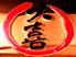 成瀬 大喜のロゴ
