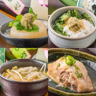 もつ鍋 はま太郎のおすすめ料理1