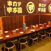 串カツ甲子園 横浜きた西口店の雰囲気2